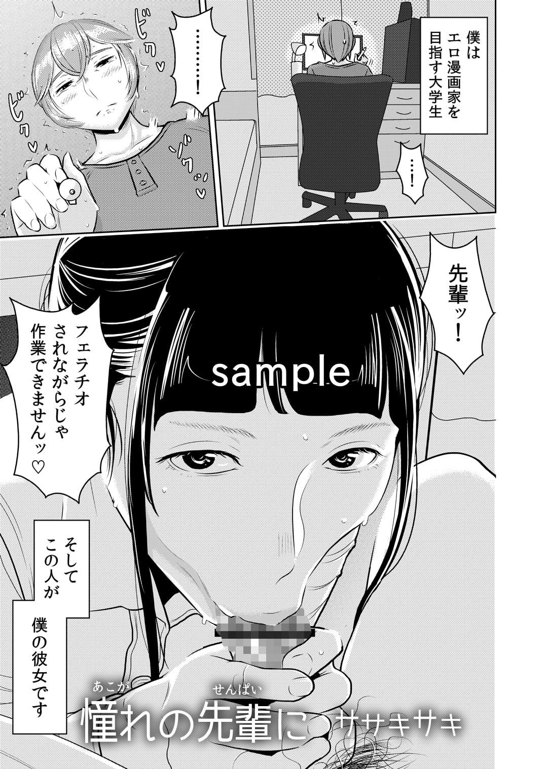 憧れの先輩に ~えっちな漫画の作り方!~