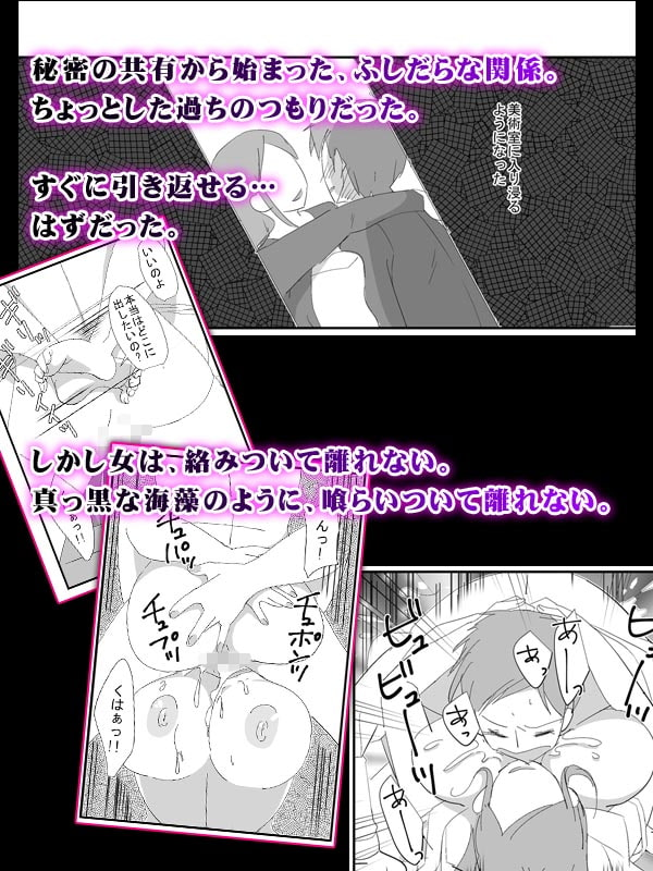 吸精女教師~淫夢に巣くう女~