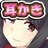 【耳かき】安らぎ所・癒し屋6