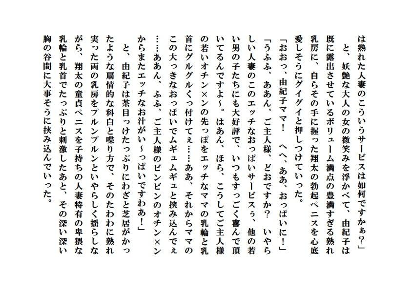 人妻由紀子と少年たち【外伝】~由紀子とやんちゃな童貞少年