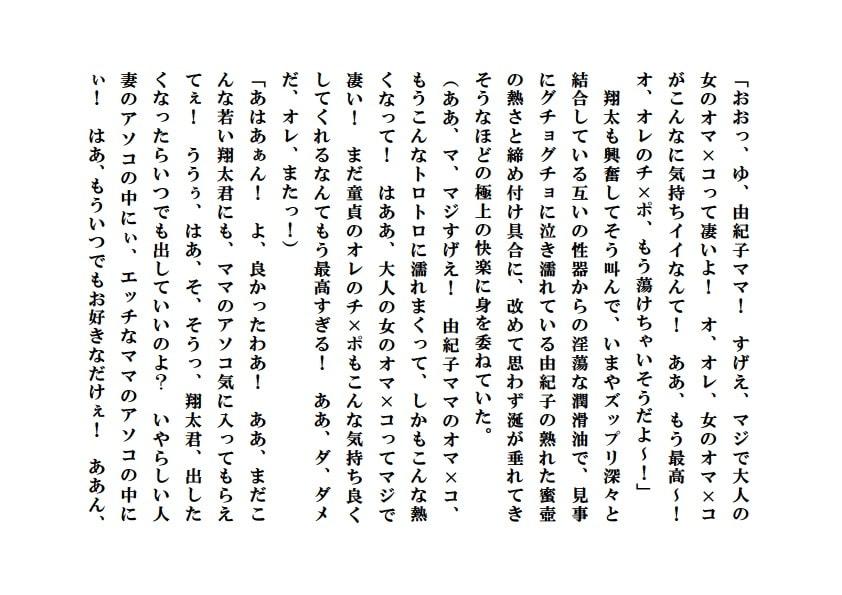 人妻由紀子と少年たち【完全版】~由紀子とやんちゃな童貞少年