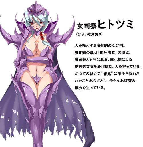 血狂う鬼姫 パイロット版【音声+α】