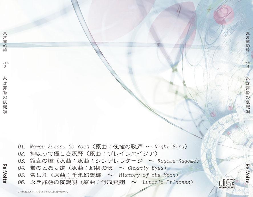 東方夢幻録 Vol.3 永き罪咎の夜想唄