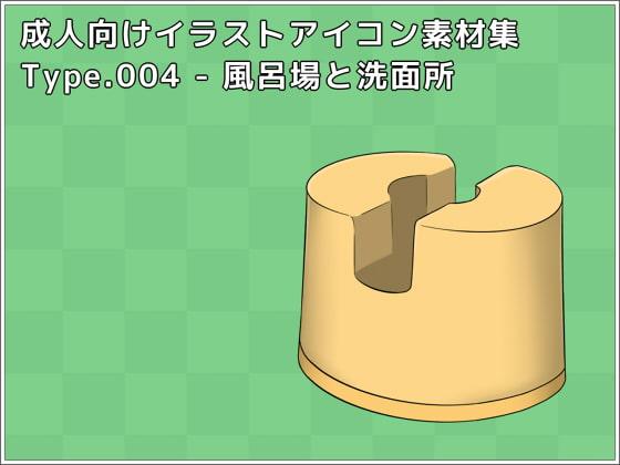成人向けイラストアイコン素材集 Type.004 - 風呂場と洗面所