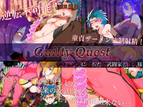 Guilty Quest-サキュバスに堕ちた女武闘家と王子様-