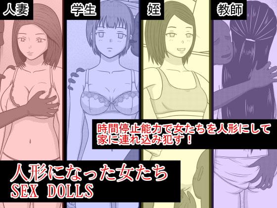 人形になった女たち SEX DOLLS
