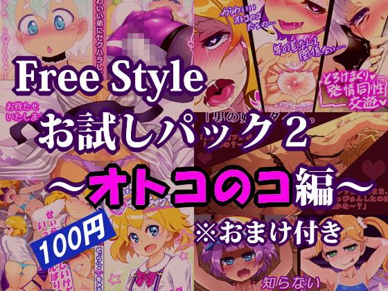 Free Style お試しパック2 ~オトコのコ編~ ※おまけ付き