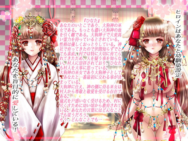 雌狗ノ鎖IF~巫女ヲ孕マス物語~