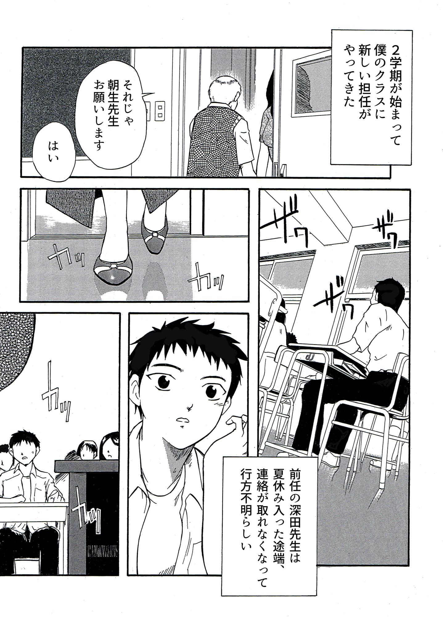 女教師朝生安喜子