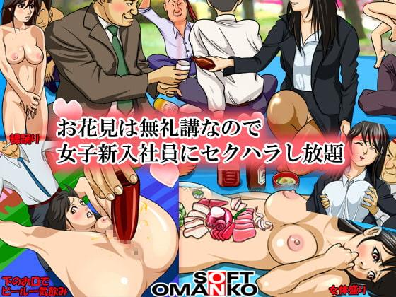 GW記念!GW限定SOFT ON OMANKO過去作お得セット