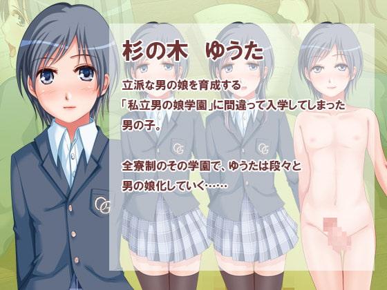【PDF・jpg】私立男の娘学園 もうおま●こなんていらないっ