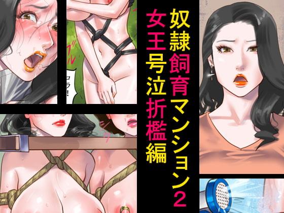 奴隷飼育マンション2 女王号泣折檻編
