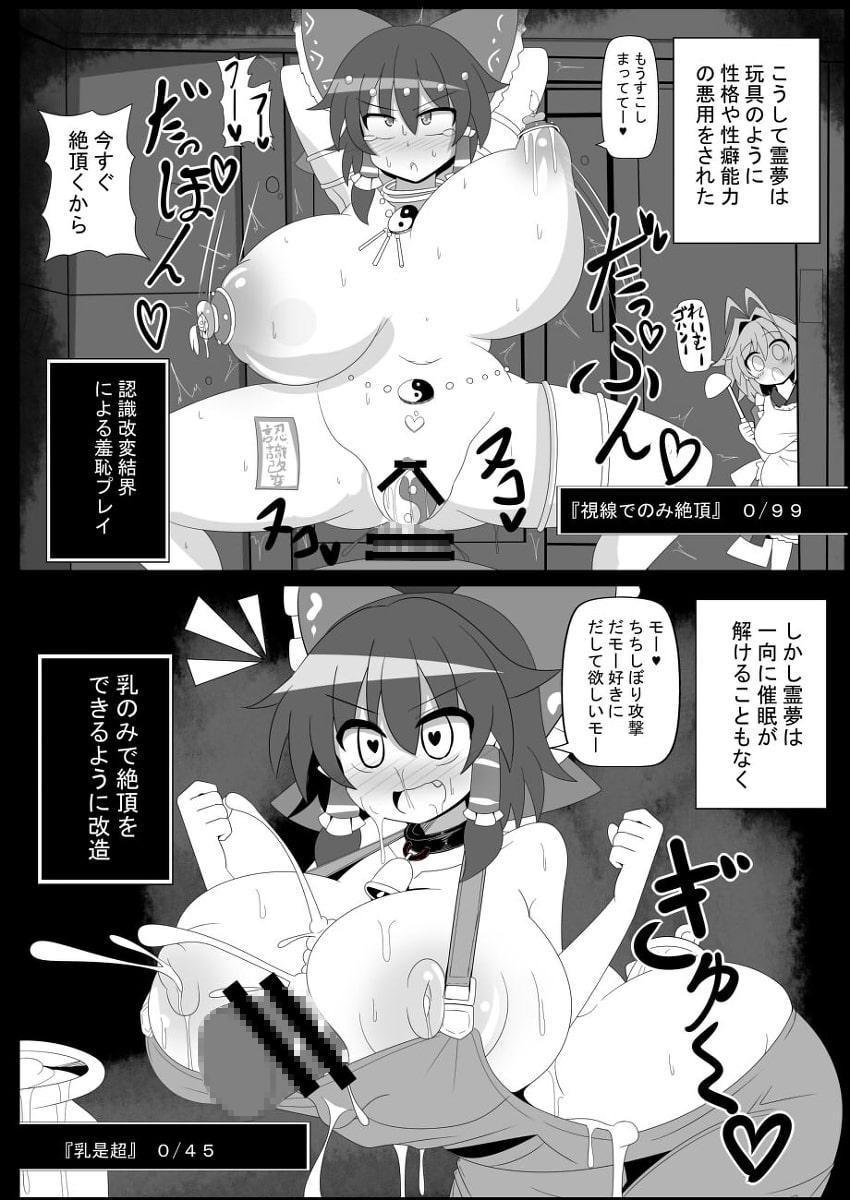 夢想催眠 ‐少女キトウ中‐