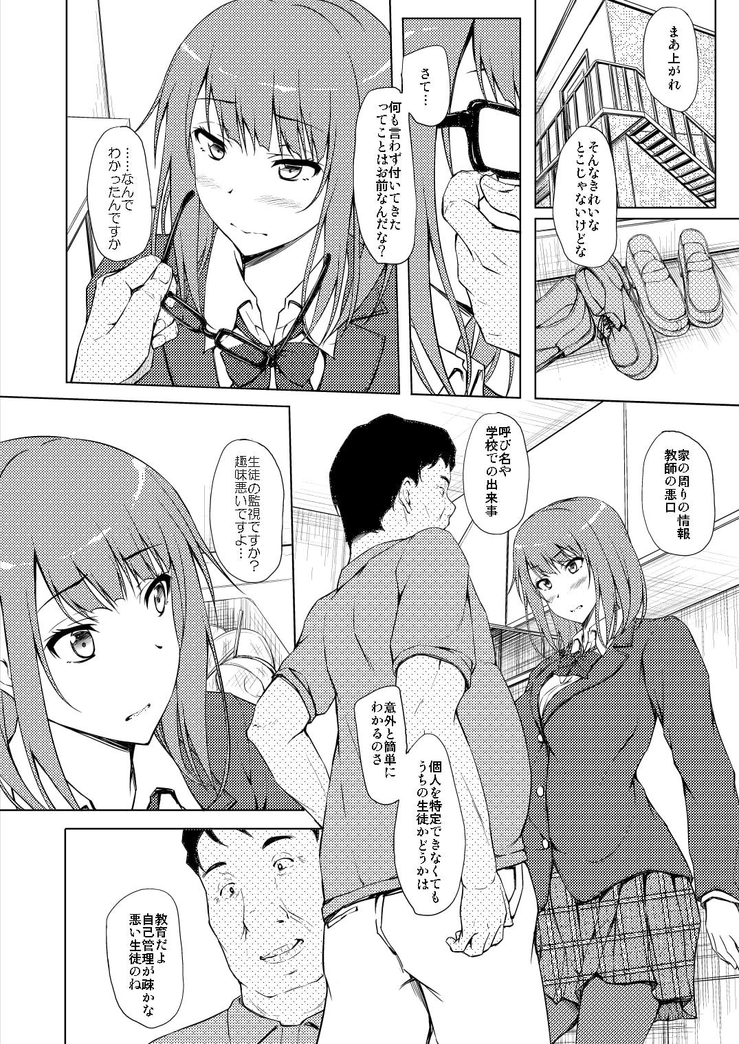 小笠原結依教育日誌1 「ねぇ…これ君だよね?」