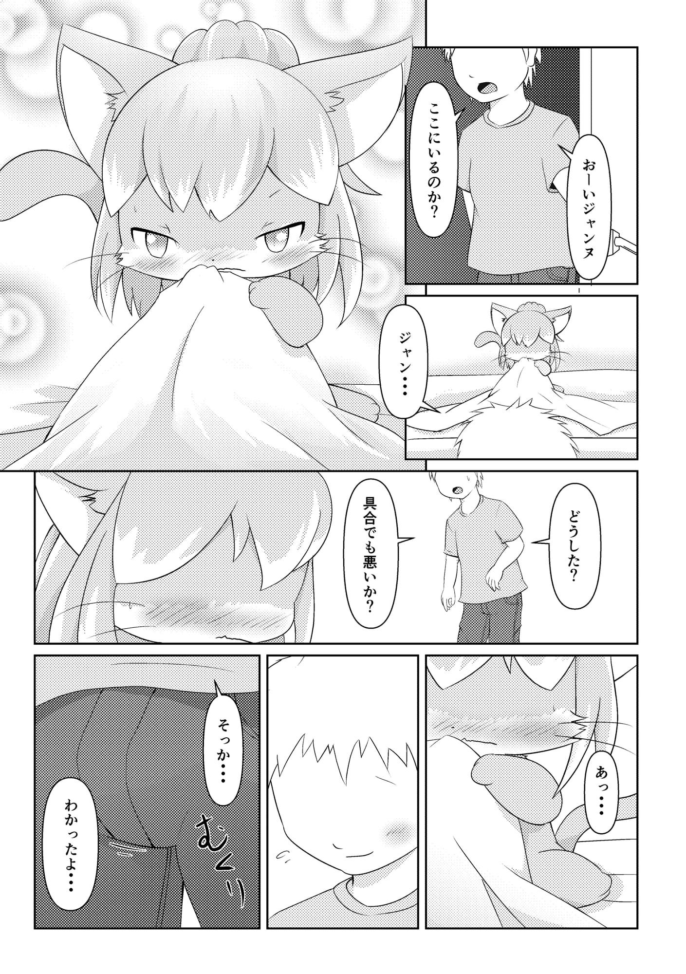 ぱんぱんジャンヌちゃん