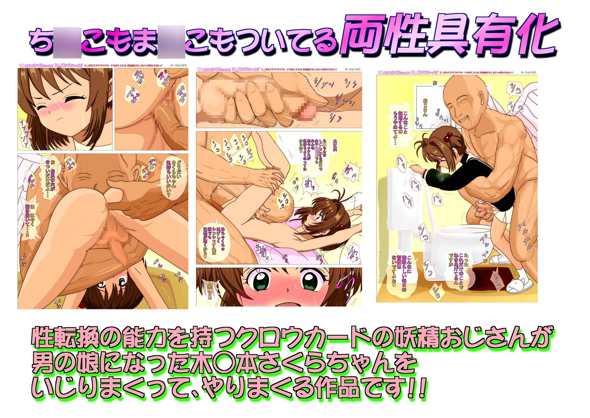 CC木◯本さくらちゃんにち◯ぽがはえちゃった!! ち◯ぽを生やすクロウカードのおじさんは 性的満足をしなきゃ封印されない!!