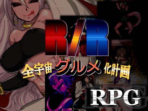 DLsite専売R/R-全宇宙グルメ化計画-