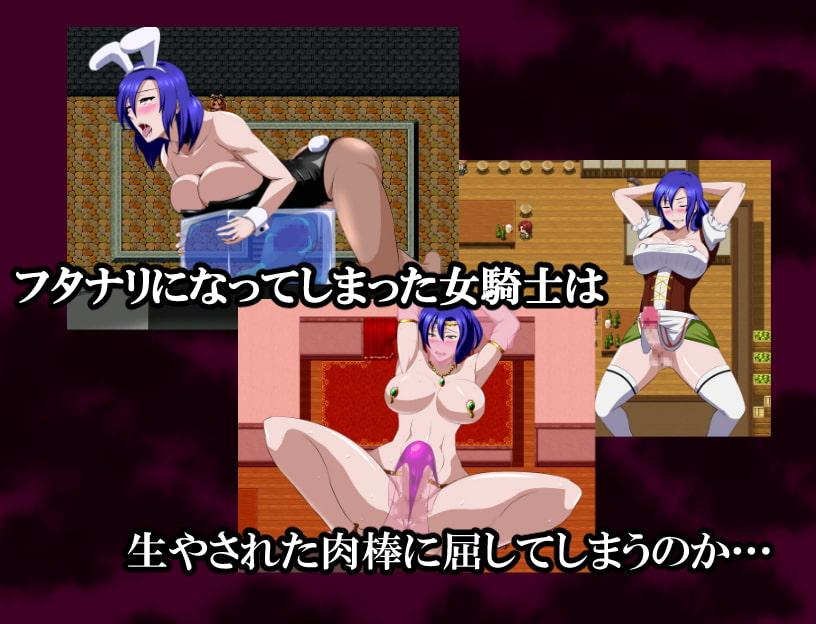 女騎士ラーシャ~淫靡なる肉棒の呪い~