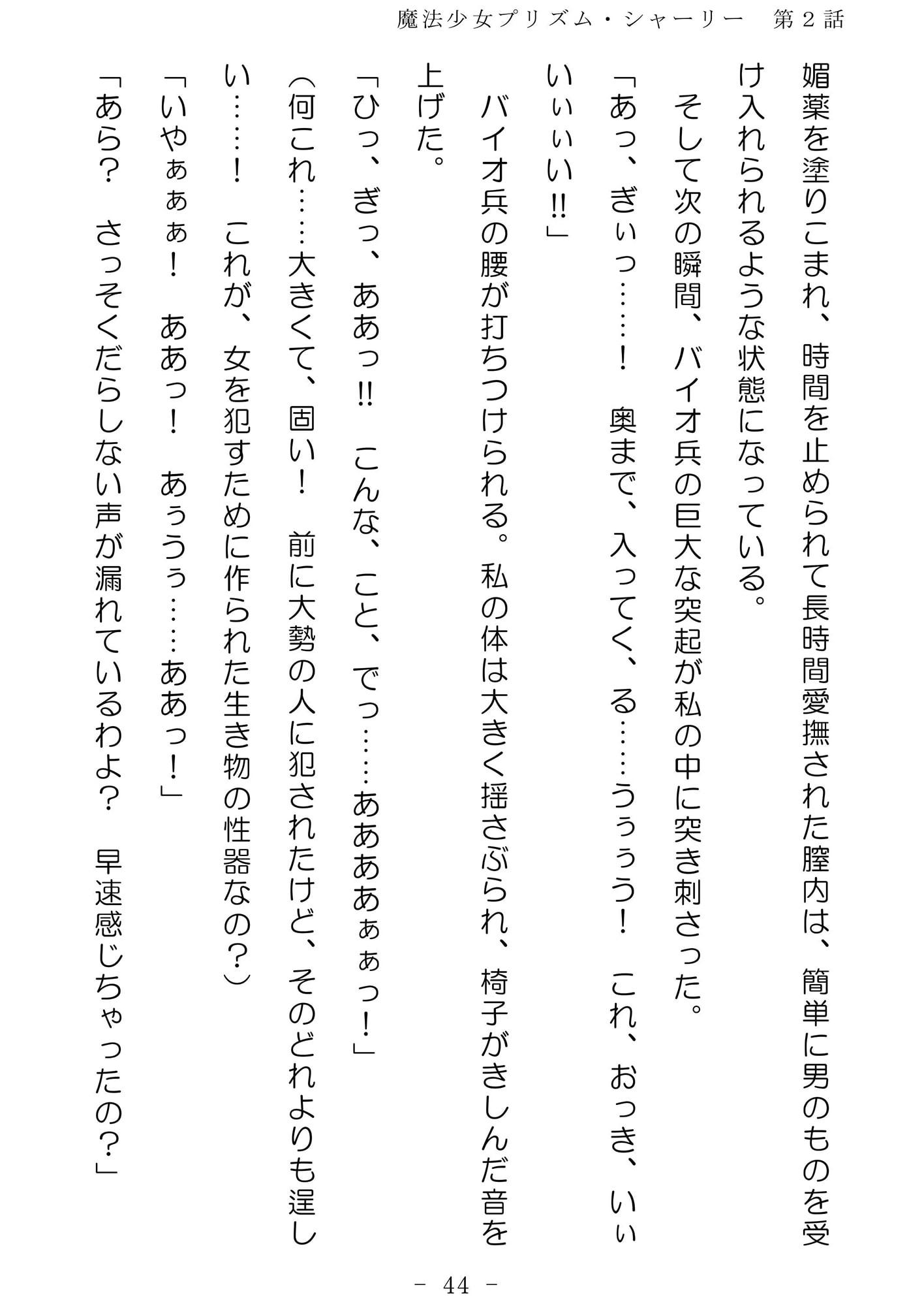魔法少女プリズム・シャーリー2 魔法少女を襲う時間停止の恐怖 ~開催される集団凌辱会~