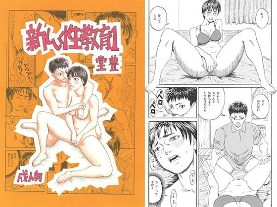 新しい性教育1