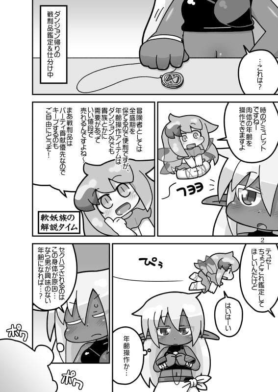 DeRPG! ~ラノラの憂鬱~