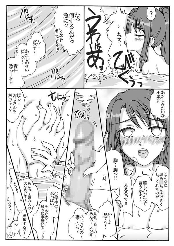 混浴でエッチな母娘と遭遇!前編