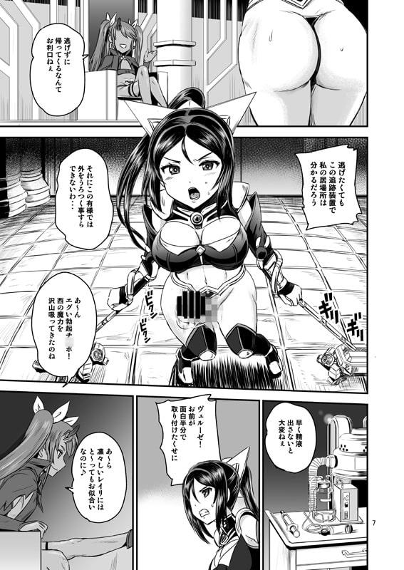 魔法少女錬精システム