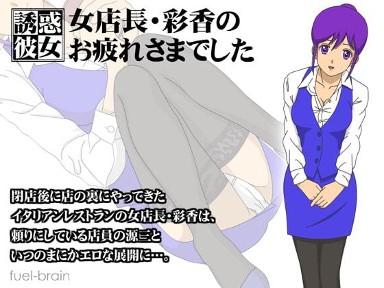 【誘惑彼女】女店長・彩香のお疲れさまでした