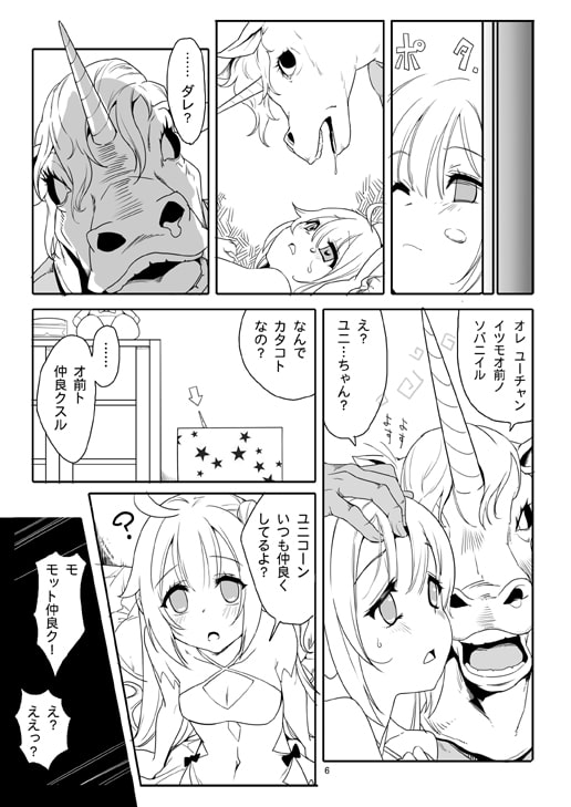 ユニコーン★スマッシュ