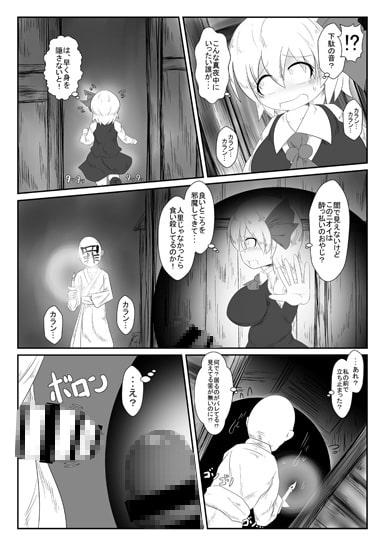 爆根玉付き宵闇妖怪が深夜の人里で野外露出する本