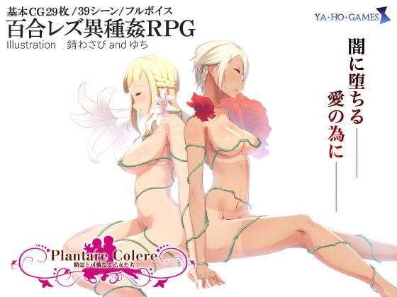 PlantareColere~精霊と可憐なる乙女たち~