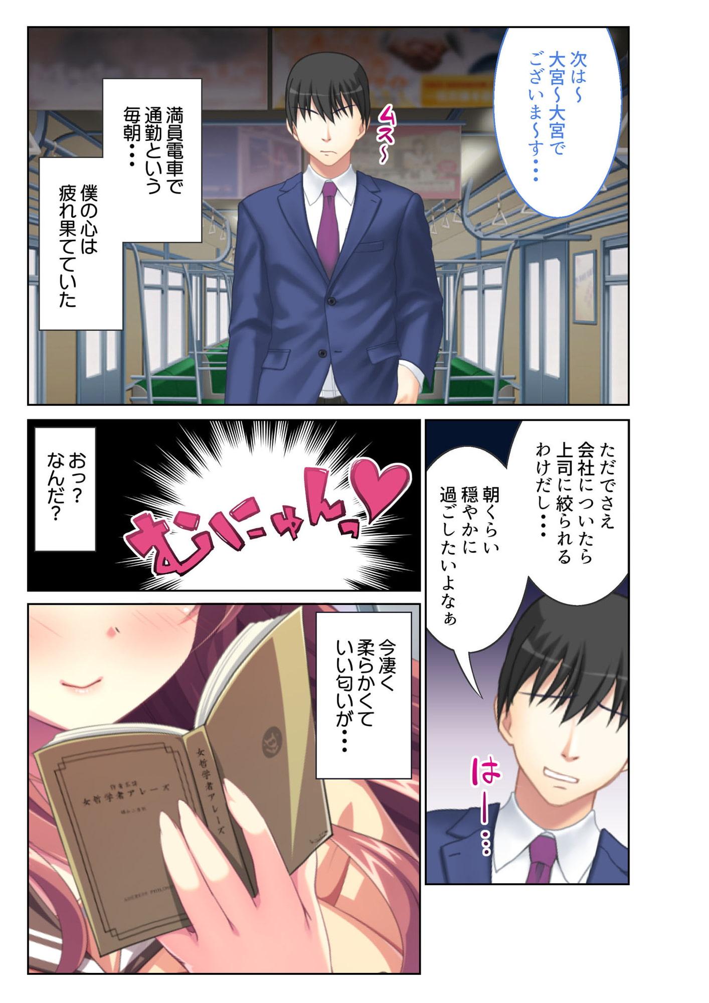 逆ナンJK痴女電車 ~お兄さんの童貞ちょーだい~ フルカラーコミック版