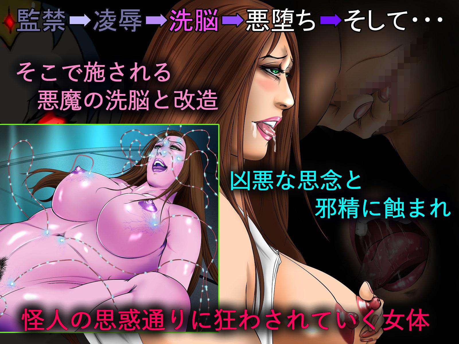 淫虐の檻 ~女教師 洗脳悪堕ち怪人化~