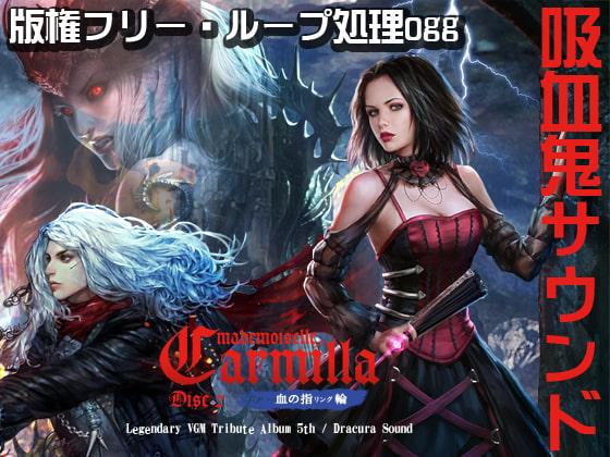 魔麗嬢カーミラ -血の指輪-2