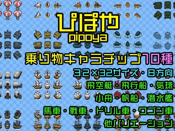 ぴぽやキャラチップ素材集 乗り物10種