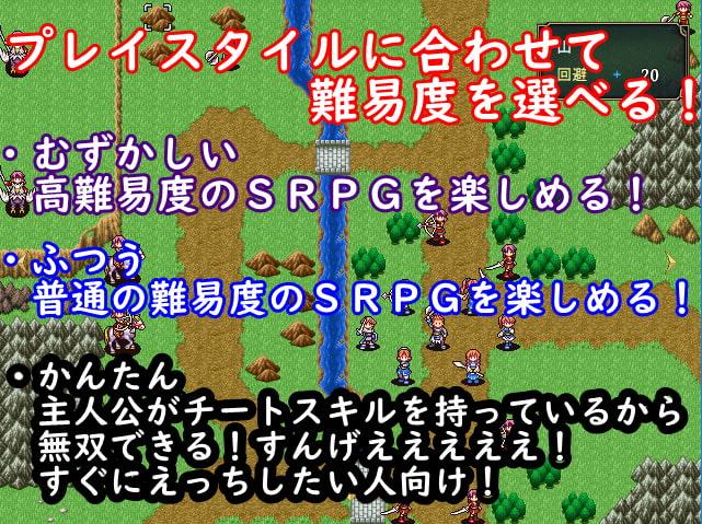 ミラクルタクティクス ~ミラクルち〇ぽでみんな友達SRPG~