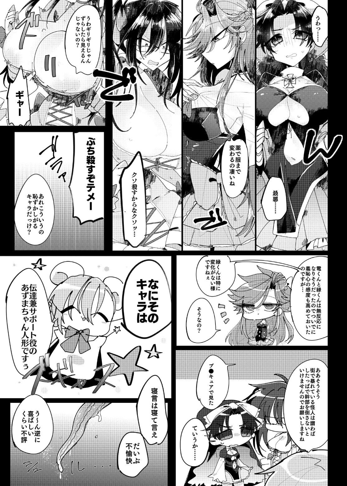 ふた妹×兄ー魔法少女編ー