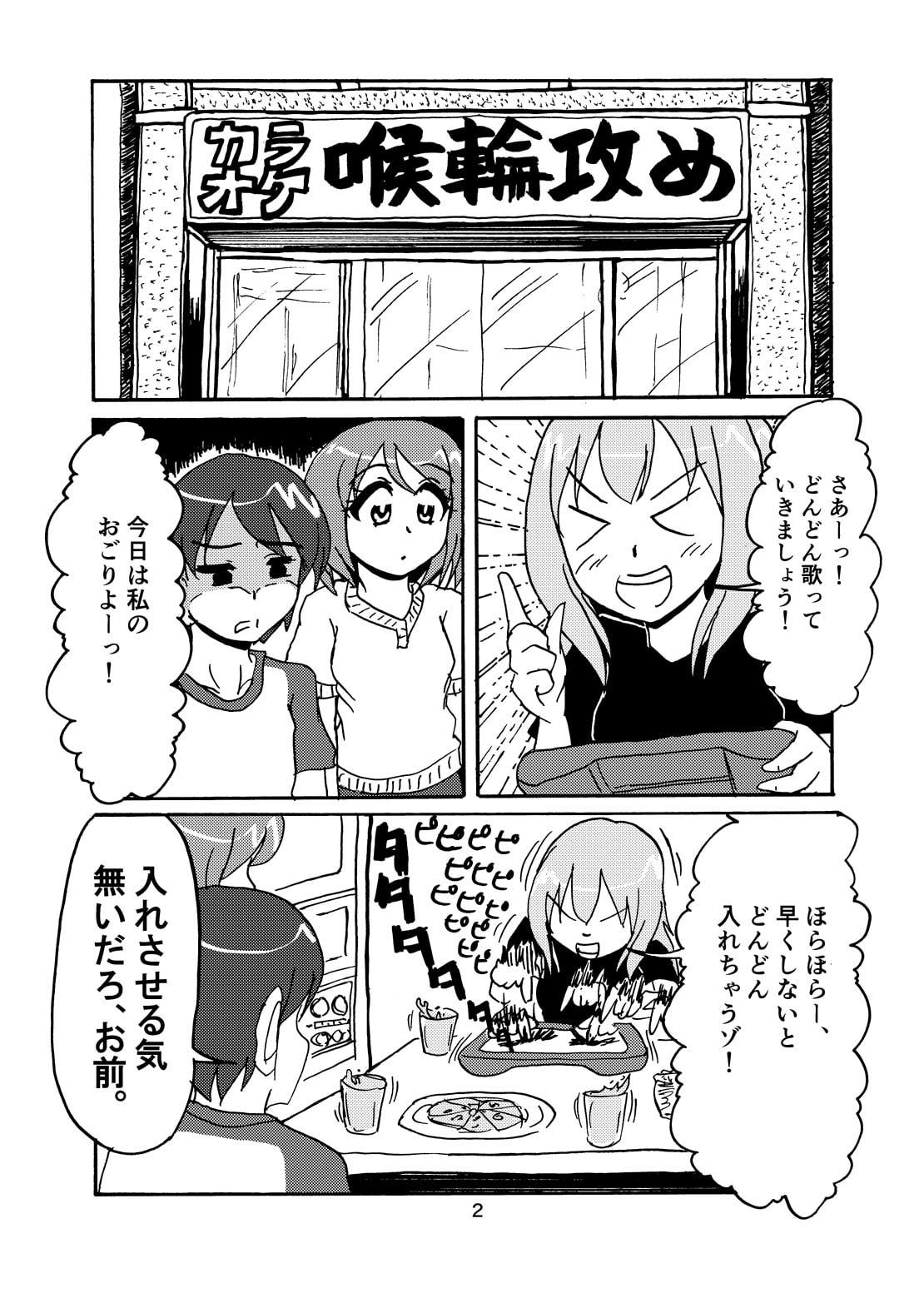 超人カズオ 第4話