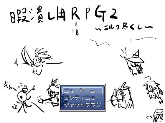 暇潰し用R(-18)PG2~エルフ尽くし~