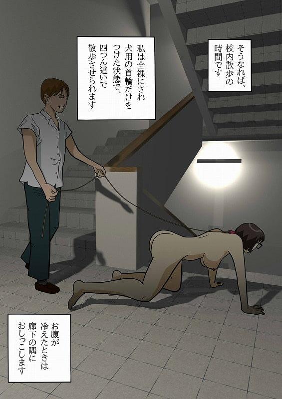 校内服従 ~女教師・希美~