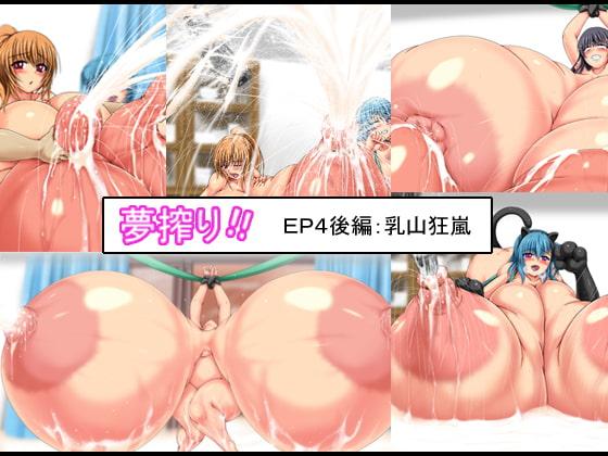 夢搾り!! ~EP4後編 乳山狂嵐~