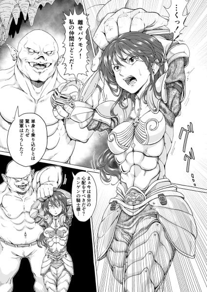 女騎士陵辱剃髪