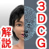 3DCGでエッチなDL同人を作って販売しよう、ワークフロー解説