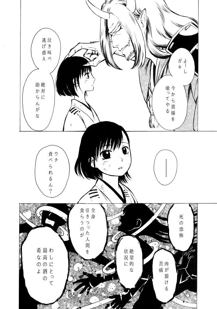 【京怪異譚】-酒呑童子編-