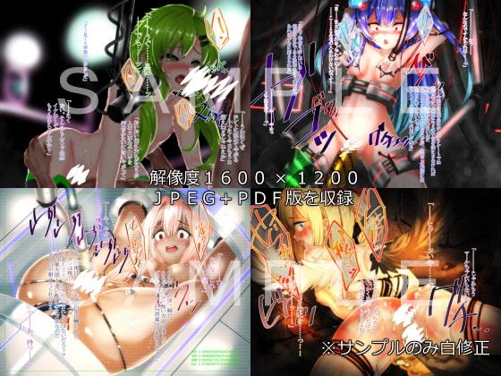 SHIRONEKO BAD END II