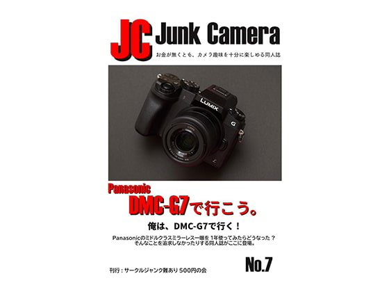 JC JunkCamera No.7 Panasonic DMC-G7で行こう。