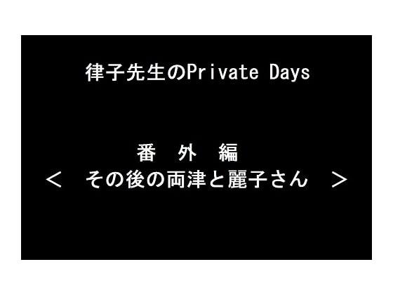 律子先生のPrivate Days 番外編