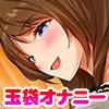 【新感覚】エッチなお姉さんのタマニーサポート【玉袋オナニー】