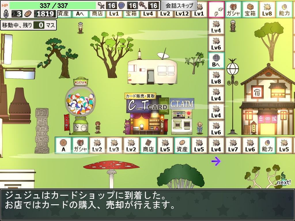 Monstown!second season~魔王カエン討伐記~