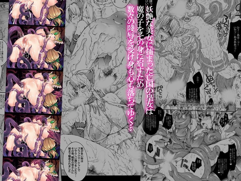 淫汁皇女 COMPLETE REMIX ~恥辱の輪姦調教・触手責め~